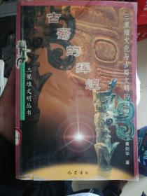 古蜀的辉煌:三星堆文化与古蜀文明的遐想