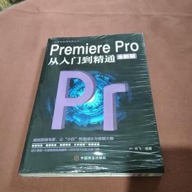 计算机实用技能丛书:PremierePro从入门到精通(全新版)