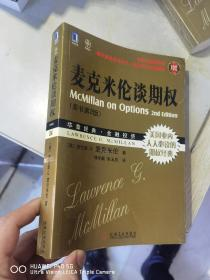 华章经管·金融投资:麦克米伦谈期权(原书第2版 珍藏版  )