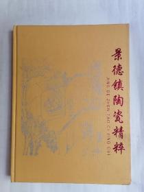景德镇陶瓷精粹(内含多幅大师名家作品,仅印一千册)