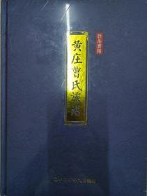 黄庄曹氏族谱
