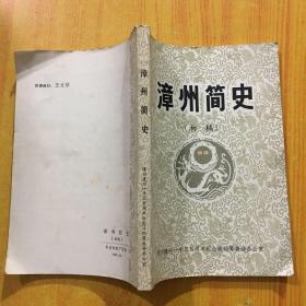 漳州简史(初稿)