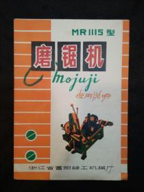 工业文献史料:浙江省富阳轻工机械厂MR1115型磨锯机产品使用说明书