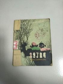 彩色连环画 3号了望哨 1964年9印 参看图片