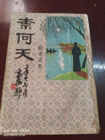 民国30年出版,言情小说《奈何天》存下册