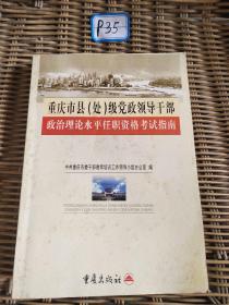重庆市县(处)级党政领导干部政治理论水平任职资格考试指南(修订版)