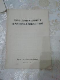 刘结挺,张西挺在处理四川文化大革命问题上的错误言行搞编