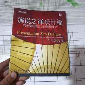 演说之禅设计篇:完美呈现的设计原则和技巧