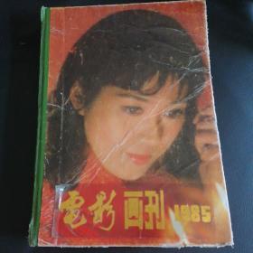1985年电影画刊合订本