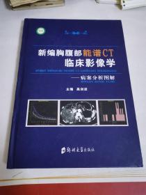 新编胸腹部能谱CT临床影像学——病案分析图解