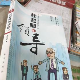 杜老师的一天:全球第一套德鲁克管理思想漫画丛书德鲁克管理思想漫画丛书之1,一小时看漫画,倍轻松学管理
