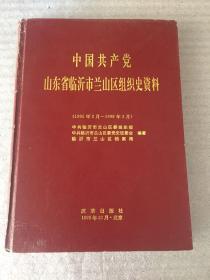 中国共产党山东省临沂市兰山区组织史资料(1995.3-1998.3)