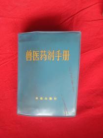 兽医药剂手册