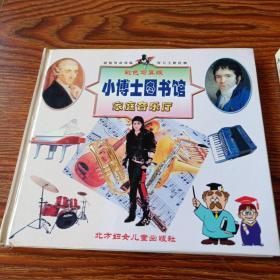 家庭音乐厅、家庭艺术馆(彩色写真版小博士图书馆2册)