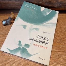 中国艺术如何影响世界:从莫奈到毕加索(陈传席签名钤印本)