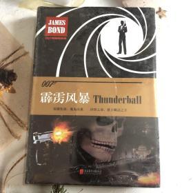 007典藏精选集 霹雳风暴