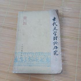 古代文学理论研究,丛刊,第六辑