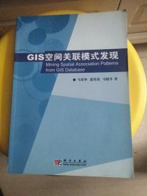 GIS空间关联模式发现