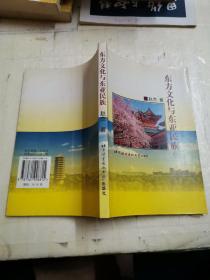 东方文化与东亚民族