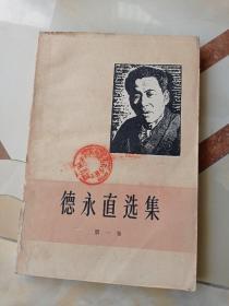 德永直选集(第一卷)