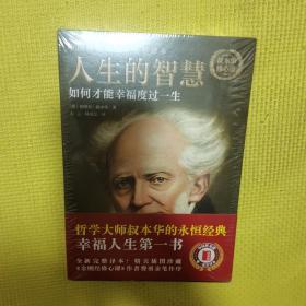 智慧书:为人处世第一书(中国作家榜官方推荐译本)
