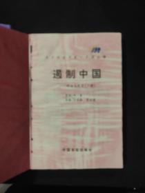 遏制中国:神话与现实 上下2册合售(见品相描述)