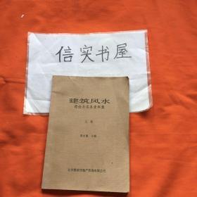 建筑风水理论与实务资料集(上卷)