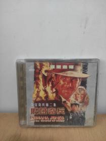 夺宝奇兵 第二集  魔域奇兵(2碟)