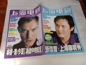 上海电视/2001年7D期(周刊)总第574期