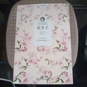枕草子(周作人经典译本&2018详细注释版)【品相好】