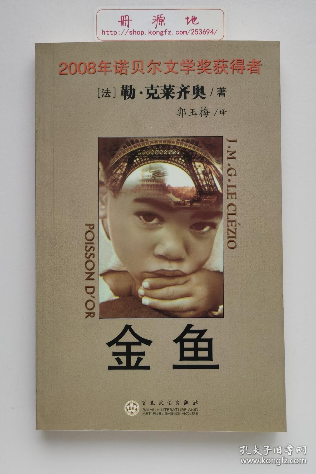 金鱼 2008年诺贝尔文学奖获得者勒克莱齐奥长篇小说  二版一印