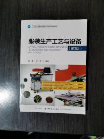 服装生产工艺与设备(第3版)