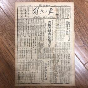1945年7月14日【解放日报】解放睢宁,解放区代表筹备会隆重开幕