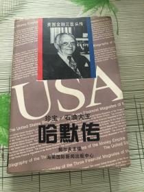 珍宝·石油大王哈默传