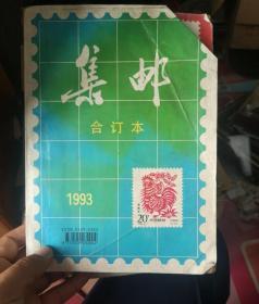 集邮  1993年全年合订本