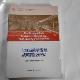 上海高质量发展战略路径研究