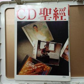CD圣经' 97