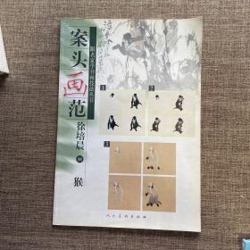 案头画范.徐培晨画猴