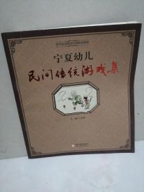 宁夏幼儿民间传统游戏集