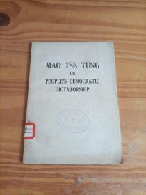 MAO TSE TUNG ON PEOPLE`S DEMOCRATIC DICTATORSHIP,论人民民主专政