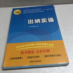 """""""我爱会计""""实务速成系列:出纳实操"""