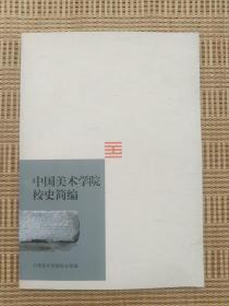 中国美术学院校史简编