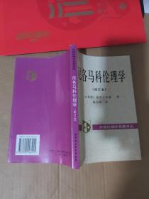 尼各马科伦理学(修订本) (外国伦理学名著译丛)