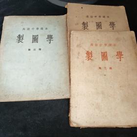 高级中学课本 制图学1-3册