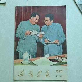 安徽画报1977年第一期(不缺页,且品美)
