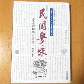 民国粤味:粤菜师傅的老菜谱