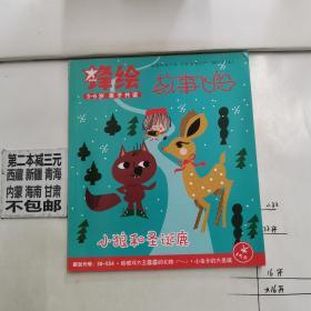 锋绘 故事飞船 小狼和圣诞鹿  3-6岁  亲子共读2017.12(上)