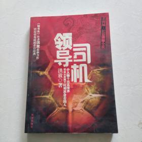 名利场·长篇揭秘小说-领导司机    一版一印