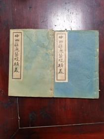 中西汇通医经精义(上下册上下卷全)