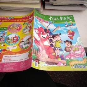 中国儿童画报2015